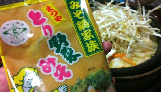 食べてみまっし まつやのとり野菜みそ鍋 しめにはうどん!