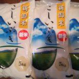 ふるさと納税で美味しいお米が食べられます。