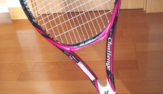 念願のテニスラケットをゲット!伊達公子モデルのヨネックス S-FiT Radia(Sフィットラディア)