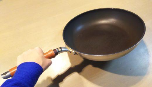 北陸アルミの30cmのフライパンで「目玉焼き6個」「餃子30個」が焼けちゃう!