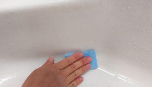 「洗面台」のガンコな「黒ズミ・水アカ」が楽に落とせる!