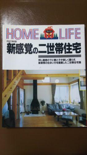 間取りを考えるのが難しいけど楽しい二世帯住宅。