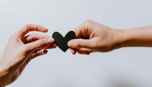 自立が夫婦愛を助ける