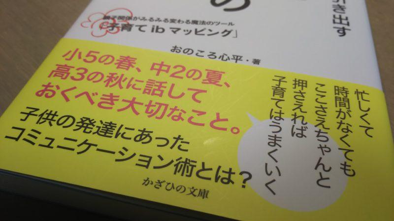 育児に関心を持ち、勉強しましょう。
