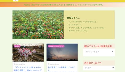 ブログ「nocoto-style」が一周年を迎え、変化したこと