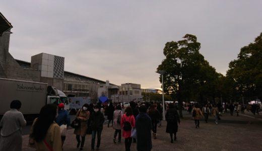 幕張メッセでのコンサートは、東京ドームよりも余裕を持って行くべし!