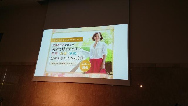 「愛され起業」コンサルタント、大東めぐみさんのセミナーに参加しました。