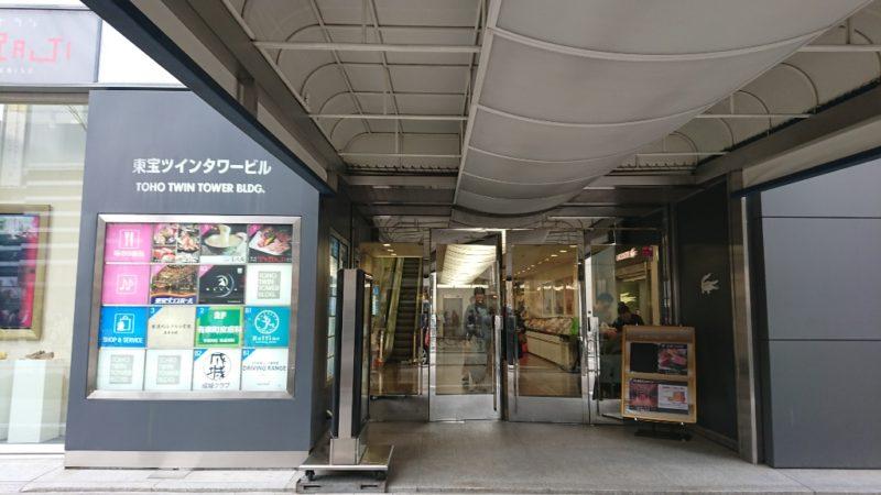 東宝ツインタワービルの入り口。