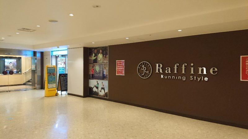 皇居ランの集合場所はラフィネランニングスタイル日比谷店に決まり!