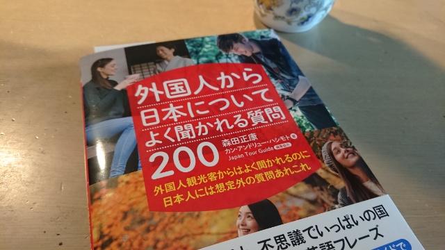 インバウンド市場にはもってこいの本です!次々と読みたくなります。