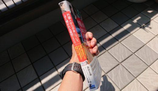 インバウンド市場に役立つ本はこれ!「外国人から日本人についてよく聴かれる質問200」 日本に対して疑問だらけ!