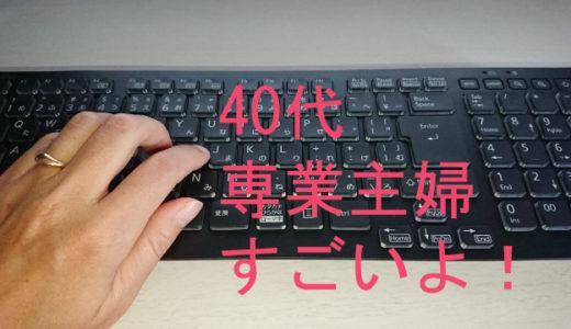 40代専業主婦だからこそ、ブログを書いてみよう!