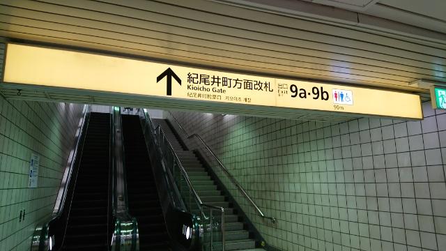 ヤフー本社は紀尾井町にあります。コワーキングスペースで作業してきました。