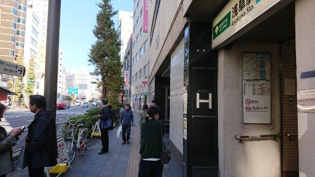 都営浅草線、浅草駅A3出口から出たところ。
