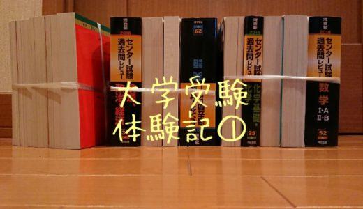【高3夏】長男、国立大学合格なるか!?かあさんハラハラ日記①