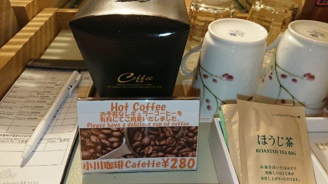 吉祥寺第一ホテルの部屋。コーヒーはルームサービスで。